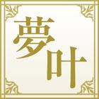 2012年 夢叶う!幸せアドバイス icon
