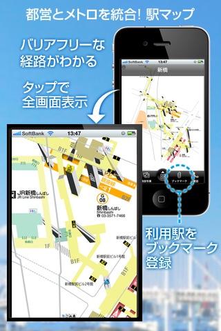 えきペディア地下鉄マップ東京 (地下鉄案内) screenshot1