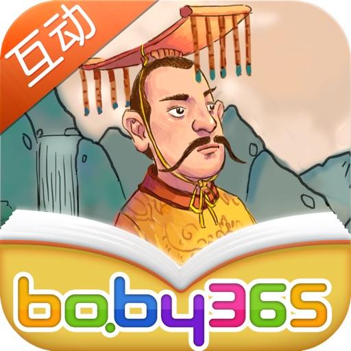 太宗纳谏-故事游戏书-baby365