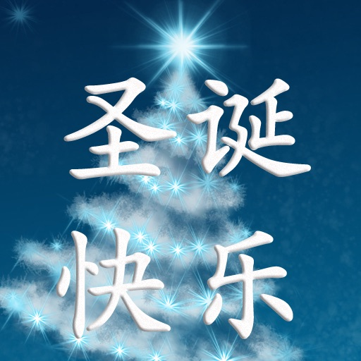 Christmas cards in Chinese. Send Chinese Christmas greetings ecards and custom Merry Christmas card! icon