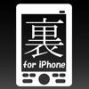 使い方裏技for iPhone! -便利な小技・小ネタの説明書-