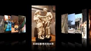 澎湖生活博物館常設展語音導覽屏幕截圖3