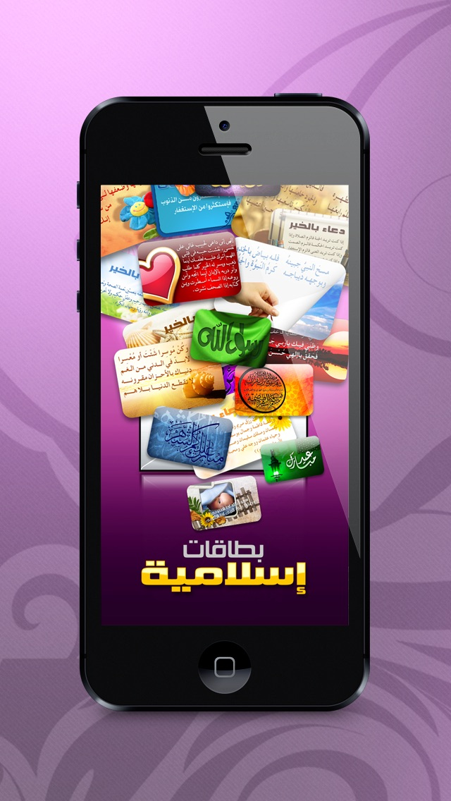 Islamic Cards - بطاقات إسلامية Screenshot 1