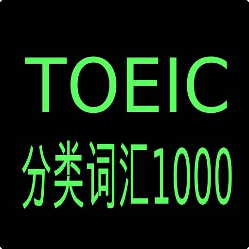 Toeic分类词汇