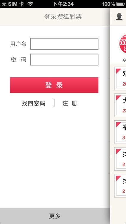 搜狐彩票 screenshot-1