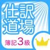 仕訳道場 〜王国最強簿記3級〜
