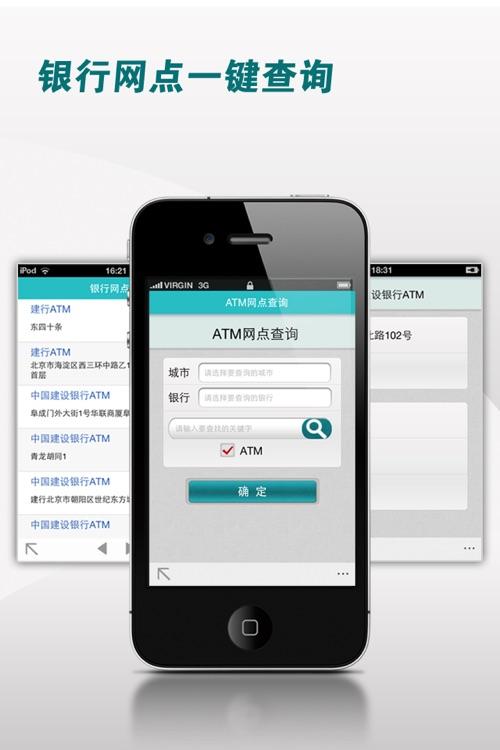 手机银行 screenshot-1