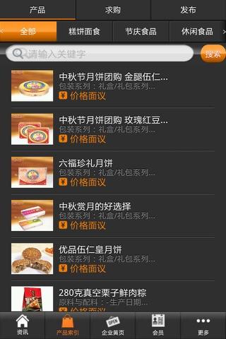 Screenshot of 伴手礼网