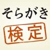 そらがき検定 <漢字筆順学習アプリケーション> for iPad