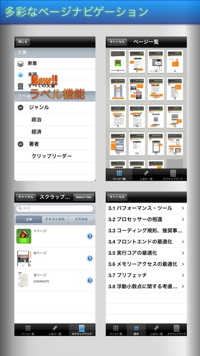 クリップリーダーポケット - 無料 evernote/facebook連携 PDF/ZIP/RAR 対応 電子書籍 リーダーのスクリーンショット1