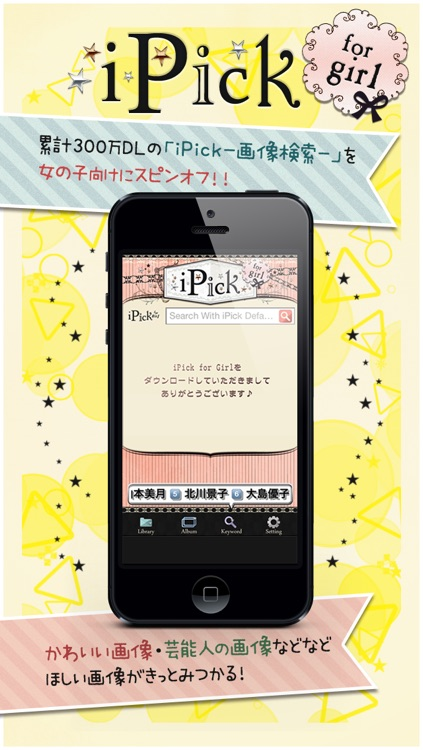 がぞうが見つかる! 〜 iPick for girl 〜 screenshot-0