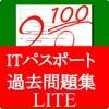 ITパスポート試験問題集 LITE
