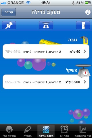מעקב גדילה לתינוק Lite Screenshot 3