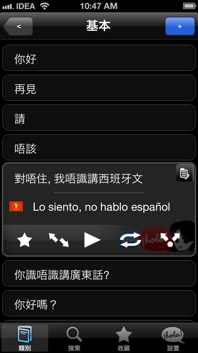 Lingopal 西班牙語(拉丁美洲) Lite - 說話的短語屏幕截圖2