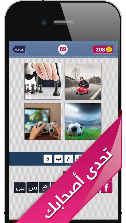 الكلمة العجيبة - لعبة صور والغاز وتحدي للكبار والاطفال screenshot-4
