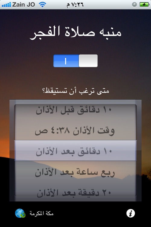 "منبه صلاة الفجر Fajr Alarm - Year round Dawn time calculator and muslim prayer clock for the ""four seasons"""