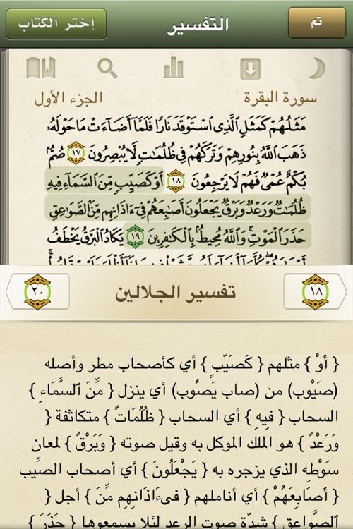 """""""القرآن الكريم : إهداء من بيت التمويل الكويتي """"بيتك screenshot-4"""