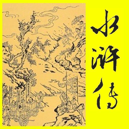 水浒传 ShuiHuZhuan