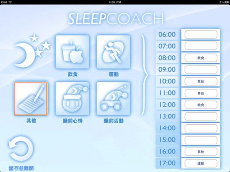 Sleep Coach 電子睡眠教練