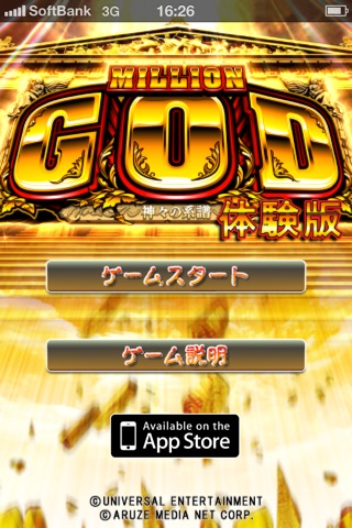 ミリオンゴッド~神々の系譜~ FREE-無料パチスロアプリ, 人気パチスロアプリ, ユニバーサルエンタテインメント, パチスロ-320x480bb