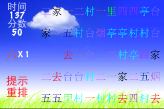 Screenshot #3 pour 玩游戏学汉字 第1集