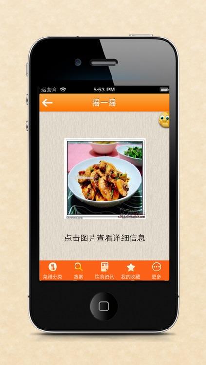 饭菜-家常菜,菜谱,食谱,家常菜菜谱大全 screenshot-3
