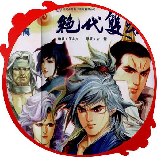 绝代双骄漫画-原版高清完整版-武侠经典 icon
