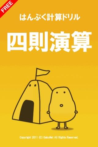 はんぷく計算ドリル 四則演算(無料版)スクリーンショット1