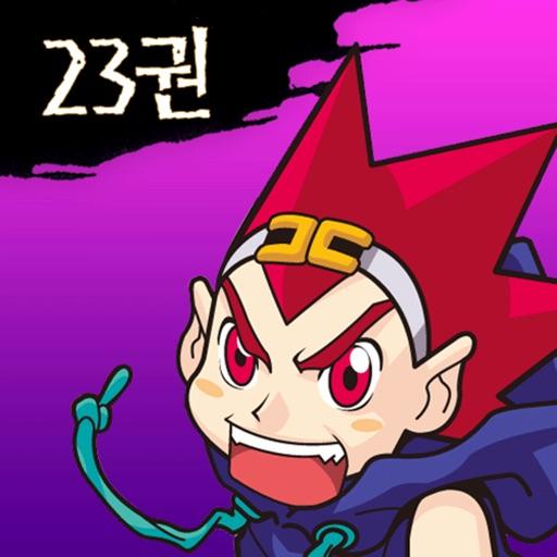마법천자문 23권 프리북