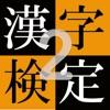 漢字検定2