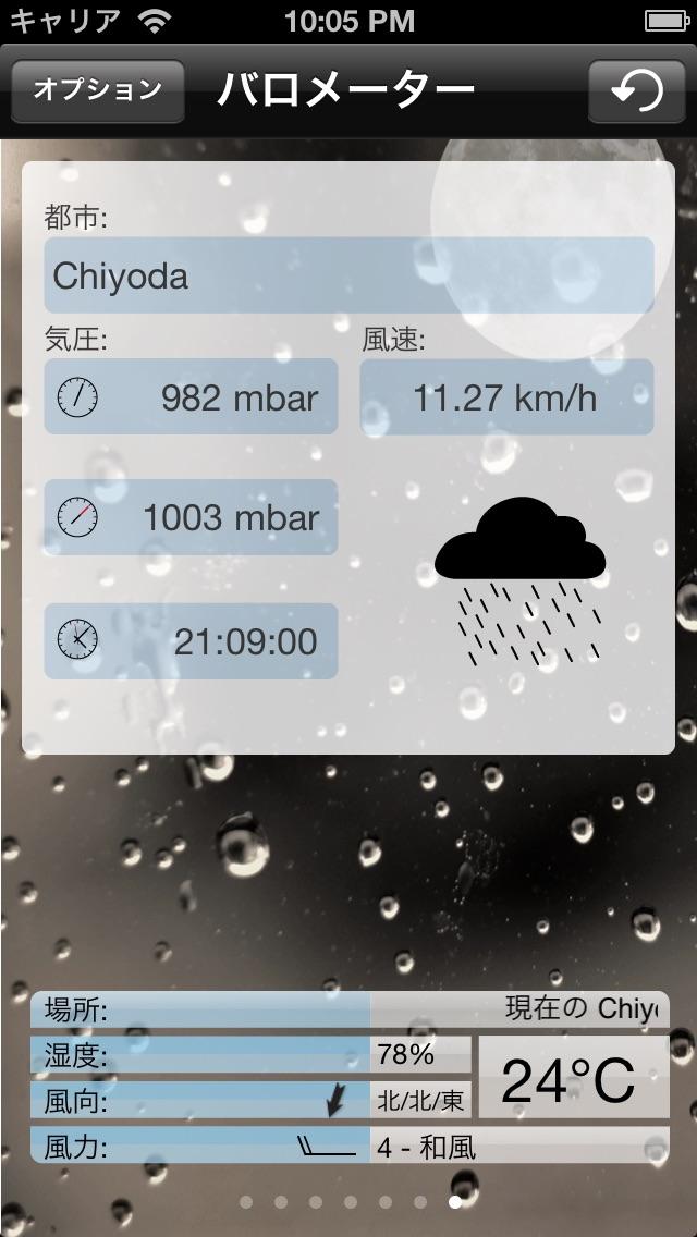 お天気バロメーター screenshot1