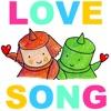 絵本LOVE SONG