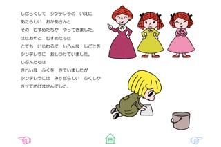 無料版「シンデレラ」中川ひろたかの名作おはなし絵本11のおすすめ画像3