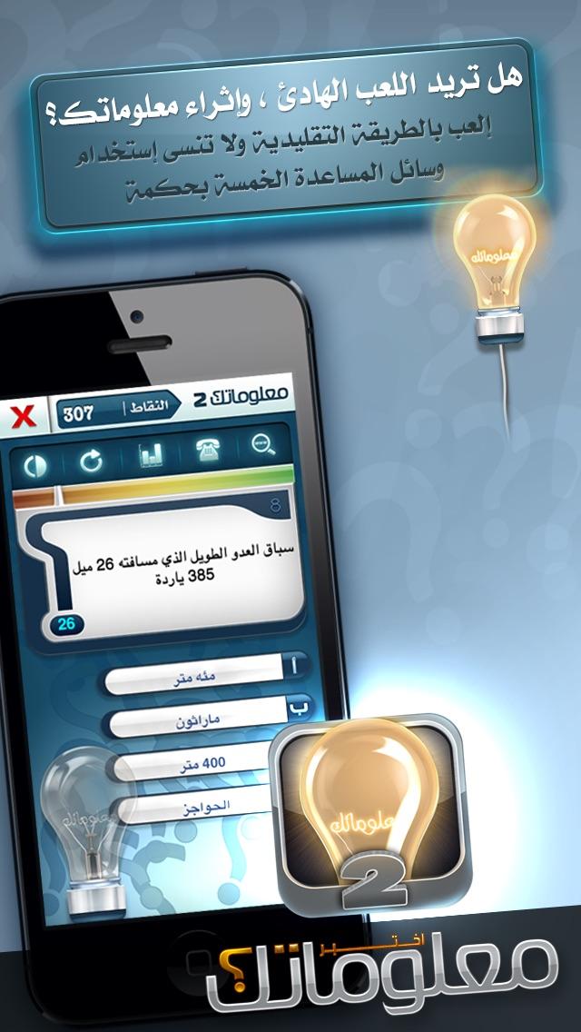 M3lomatk - معلوماتك الشاملة 2 Screenshot 5