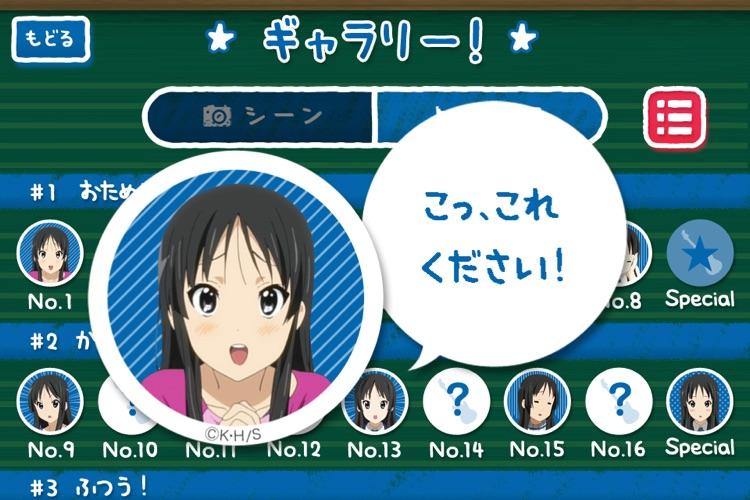 けいおん!!おしゃべり神経衰弱!!〜秋山澪編 screenshot-4