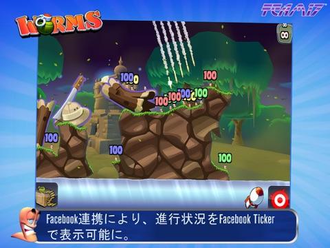 Worms HDのおすすめ画像1