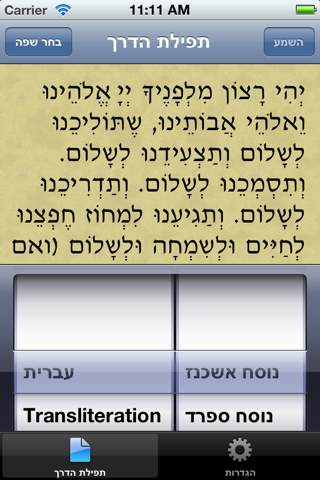 Tefilat Haderech for all screenshot 2