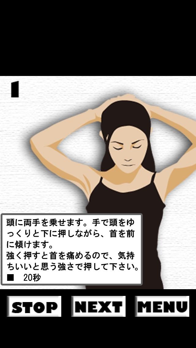 肩こり改善ストレッチのおすすめ画像3
