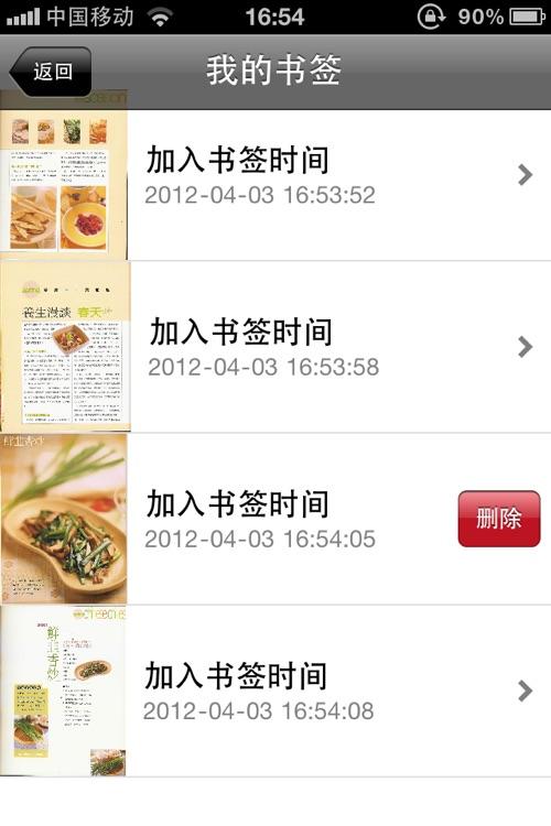 四季养生药膳 screenshot-3