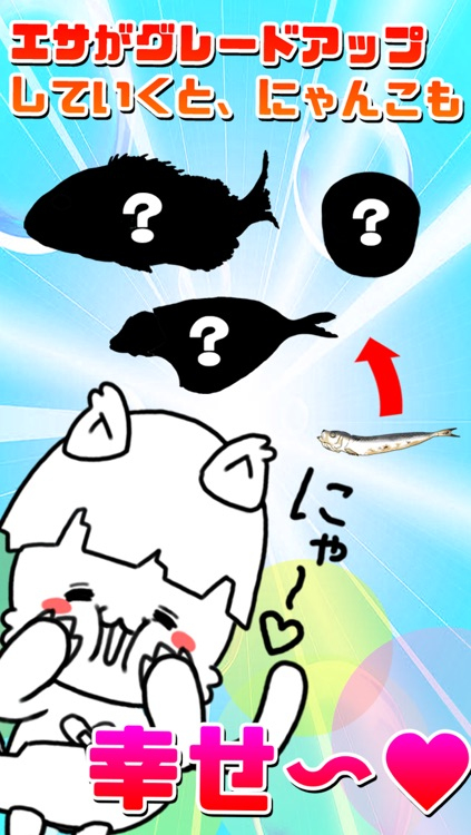 にゃんこ日和〜ほのぼの子猫育成ゲーム〜 screenshot-4