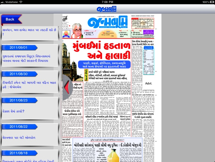 Janmabhoomi screenshot-2