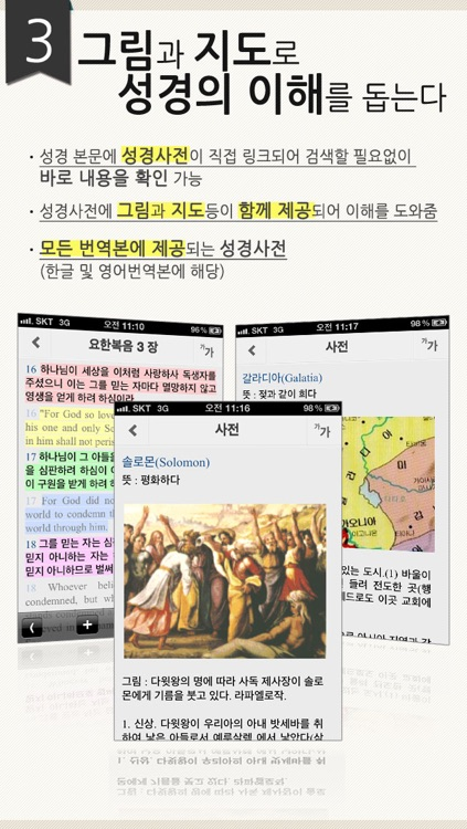 Plus성경찬송(한글4역본+영어3역본/통일찬송가)