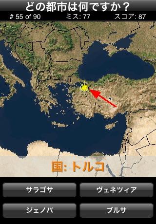 地理地図のクイズパート1 screenshot1