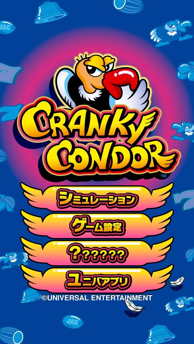 クランキーコンドルのスクリーンショット1