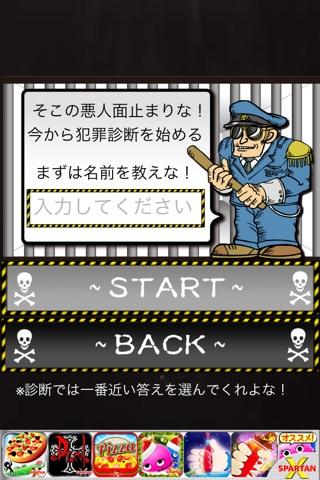 犯罪診断!!絶対にやってはいけないのスクリーンショット2