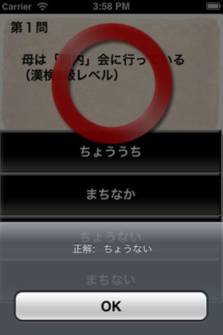 漢字検定のおすすめ画像3