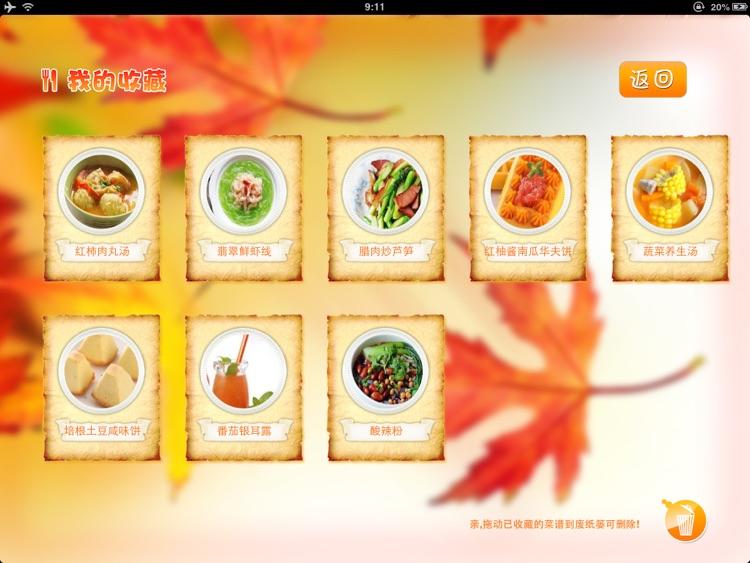 秋季养生食谱 HD screenshot-3