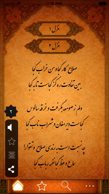 حضرت حافظ دمو screenshot-3
