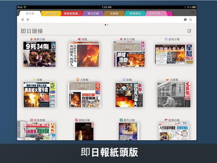香港報紙瀏覽器