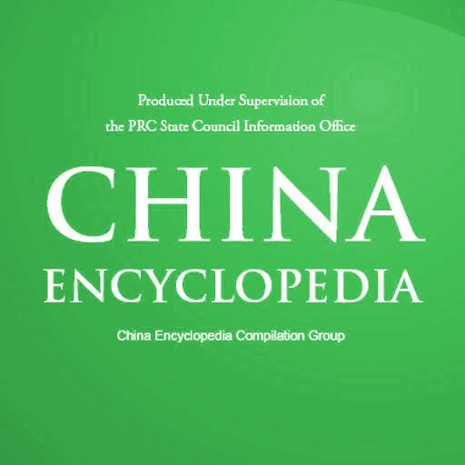 china Encyclopedia #4